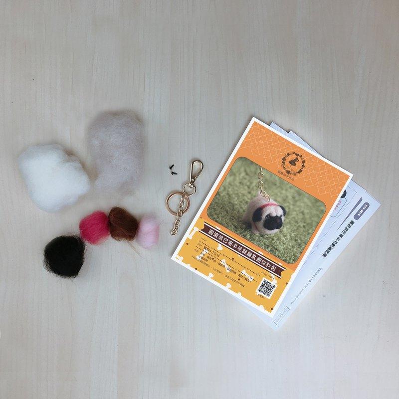 羊毛氈巴哥